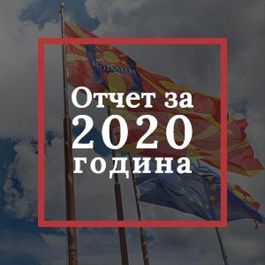 Отчет за 2020 година